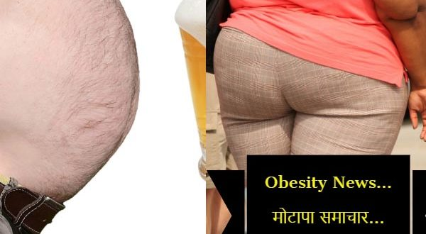 Obesity News in Hindi