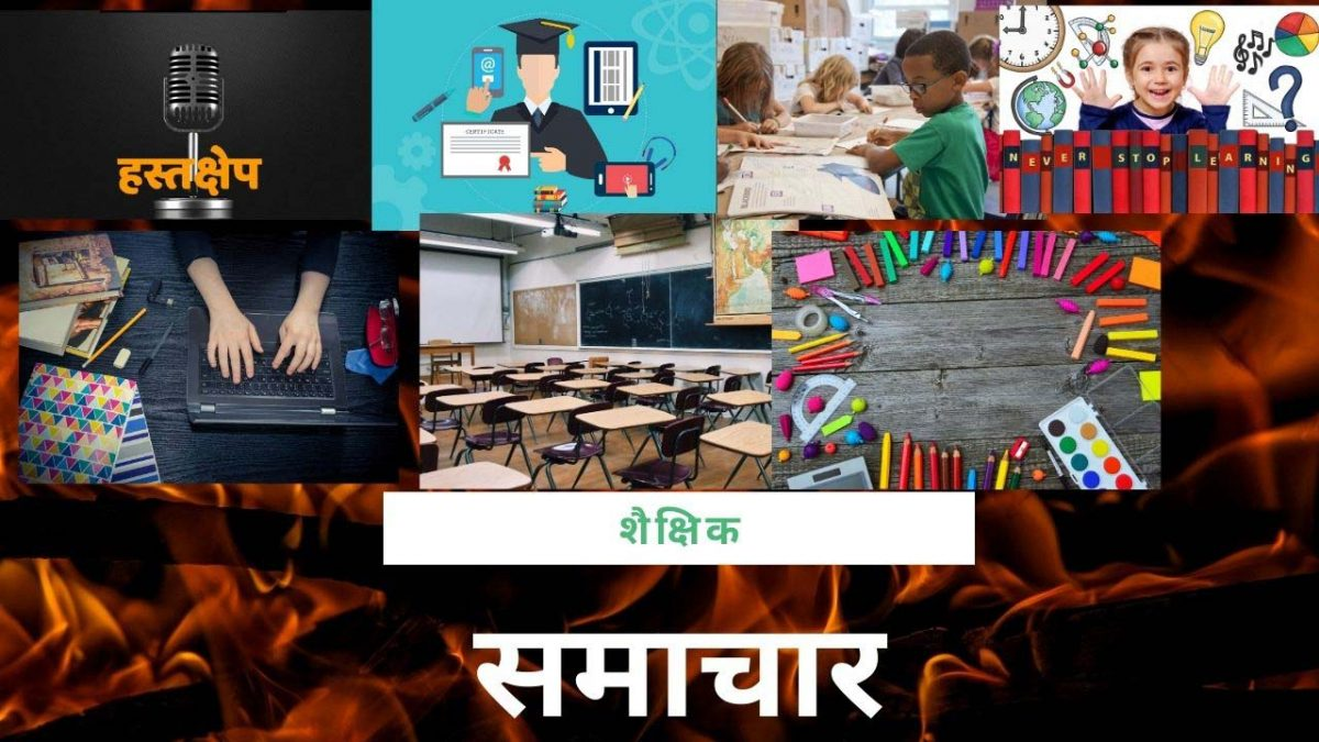 education news in Hindi, शैक्षणिक समाचार, education news Aaj tak in Hindi, Hindustan education news in Hindi, Education News, Daily Education News, school education news today, Jobs News, Board Results, new education policy, School News, School की ताज़ा ख़बर, एजुकेशन न्यूज़ इन हिंदी, एजुकेशन की ताज़ा ख़बर, Latest Educational News In Hindi, शिक्षा समाचार, Latest Educational News In India,